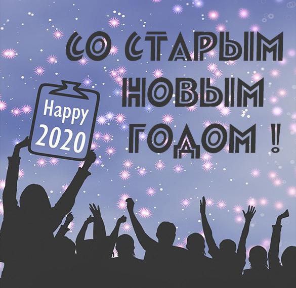 Прикольная открытка на Старый Новый Год 2020
