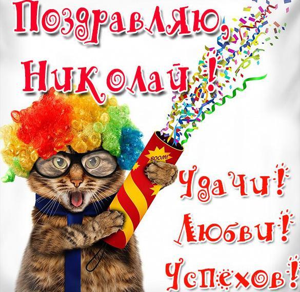 Прикольная открытка с поздравлением Николаю