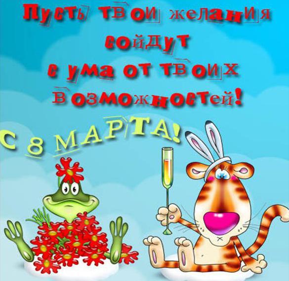 Прикольная открытка с поздравлением с 8 марта