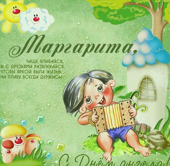 Прикольная открытка с днем Маргариты
