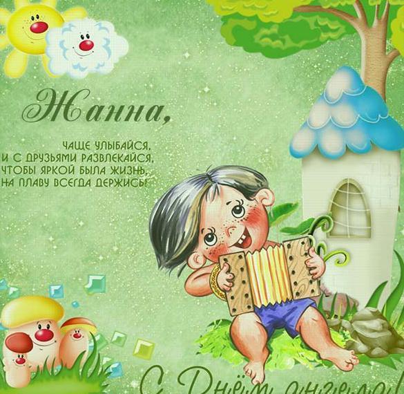 Прикольная открытка с днем Жанны