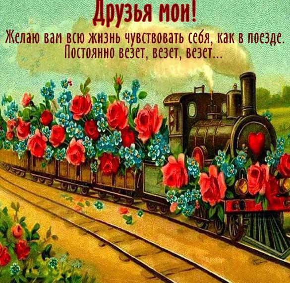 Прикольная открытка с пожеланием для друзей