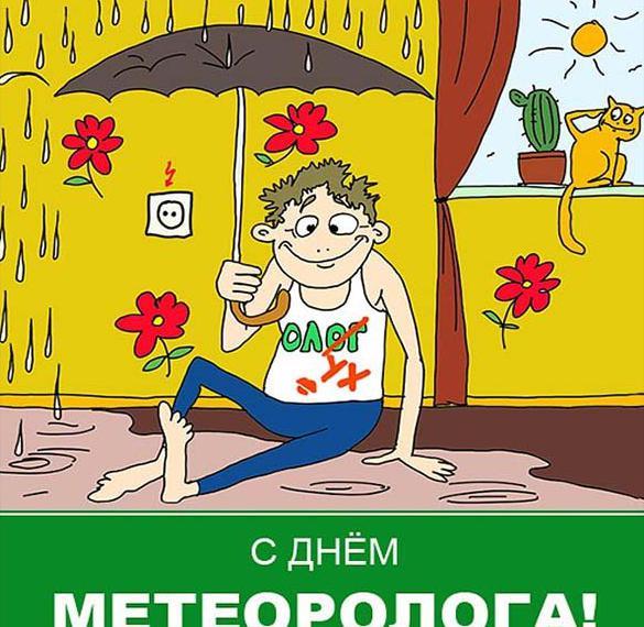 Прикольная открытка с поздравлением на день метеоролога