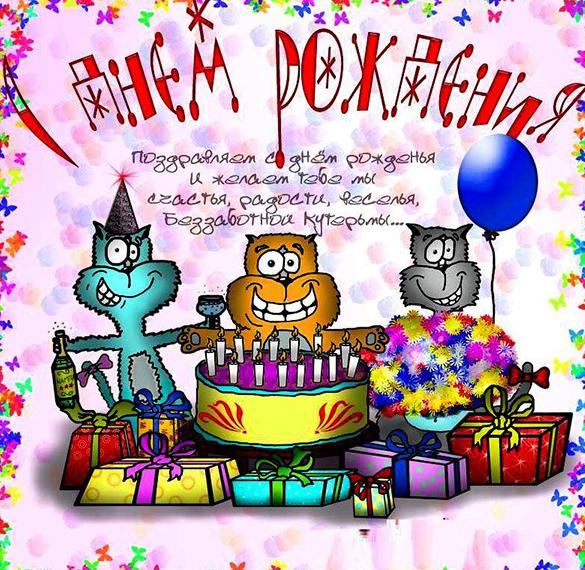 Прикольная ржачная картинка с надписями на день рождения