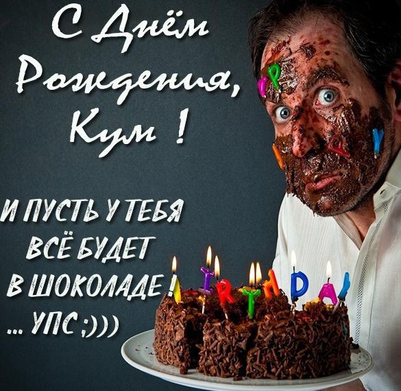 Прикольная шуточная картинка с днем рождения куму