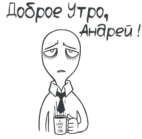 Прикольная смешная картинка доброе утро Андрей
