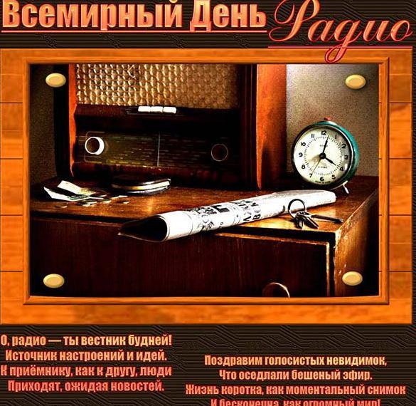 Прикольное поздравление на день радио в картинке