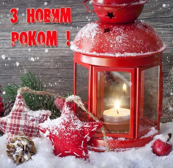 Украинское приветствие с Новым Годом в электронной открытке