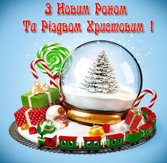 Украинское приветствие с Новым Годом и Рождеством Христовым в открытке
