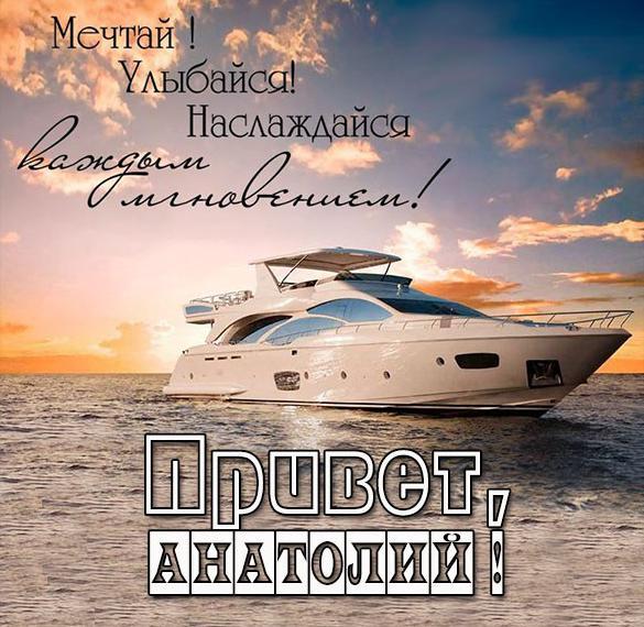 Картинка привет Анатолий