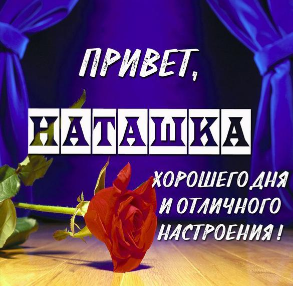 Картинка привет Наташка