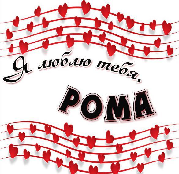 Признание Рома я тебя люблю в картинке