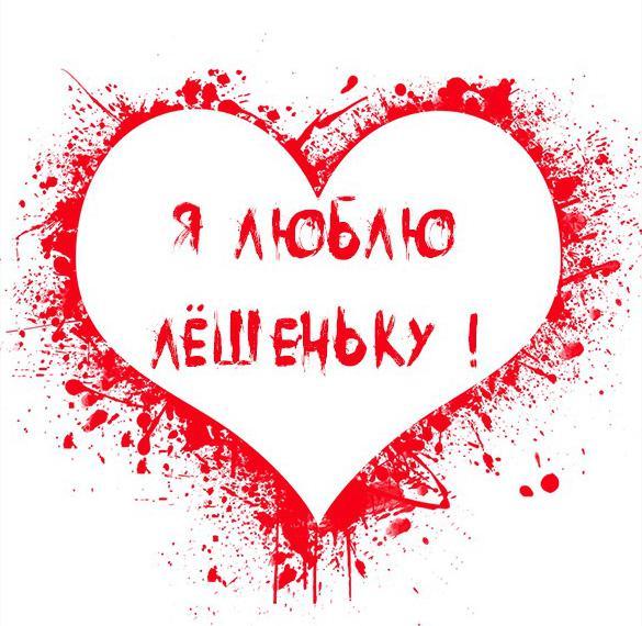 Признание я люблю Лешеньку в картинке