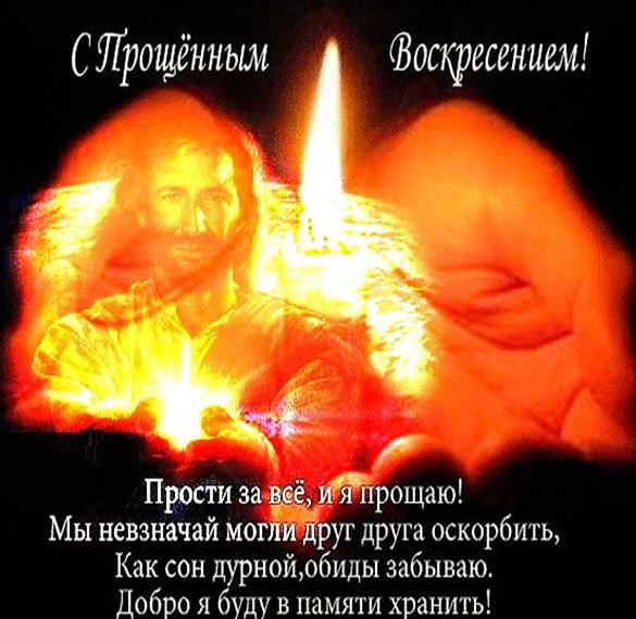 Фото открытка на Прощеное воскресенье