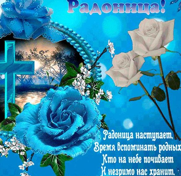Электронная открытка на Радоницу со стихами