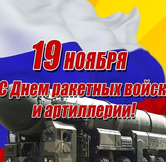 Открытка на праздник ракетных войск и артиллерии