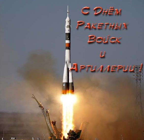 Открытка на праздник ракетных войск