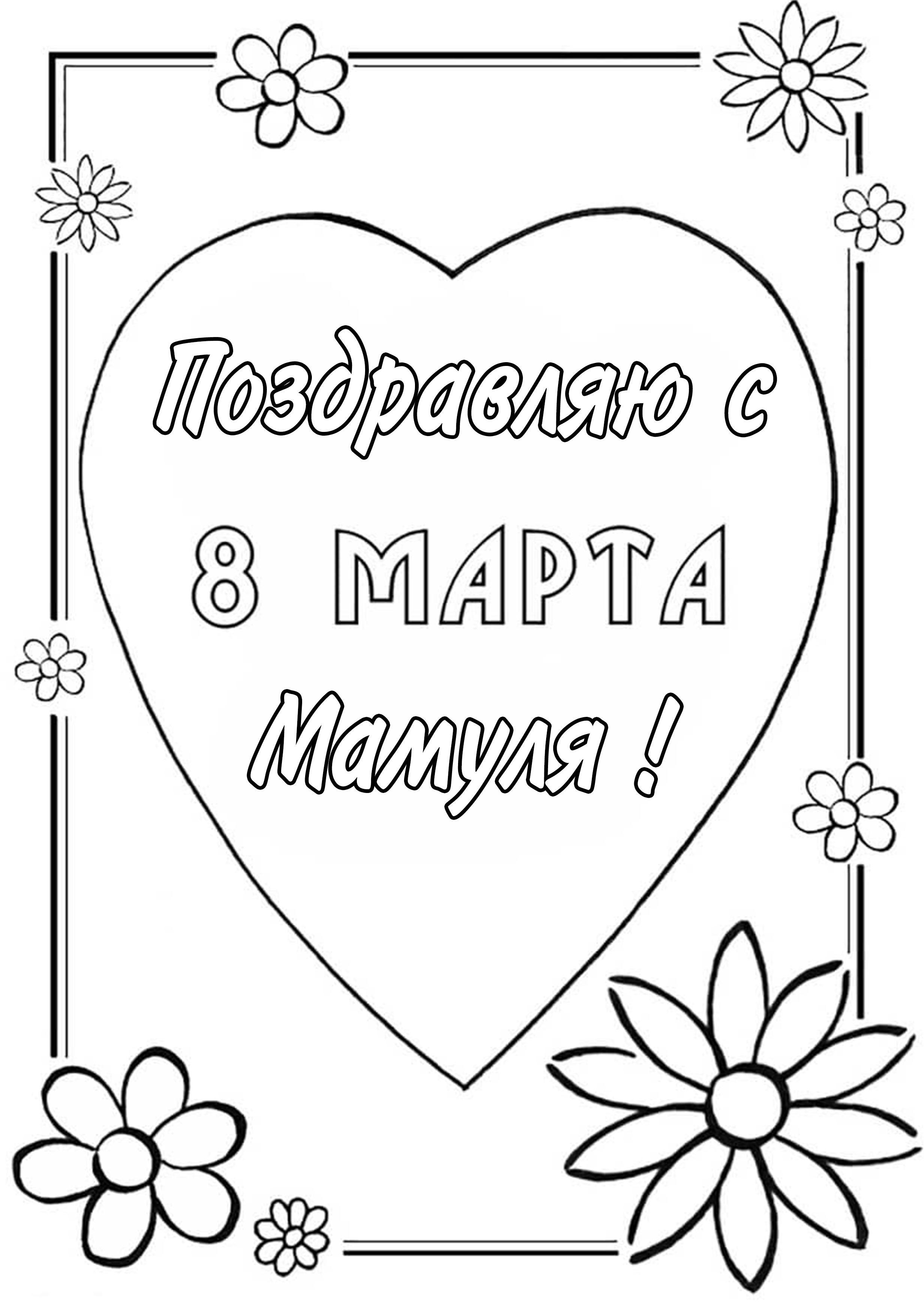 Разукрашка маме на 8 марта