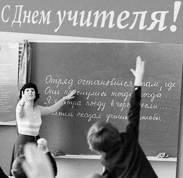 Электронная открытка в ретро стиле на день учителя