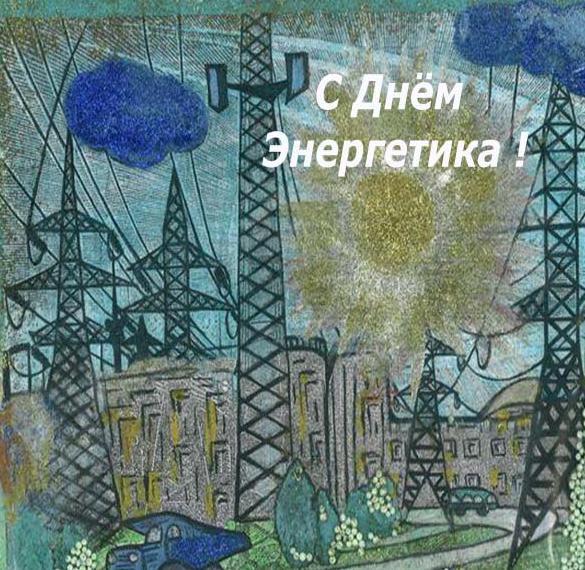 Рисунок к дню энергетика