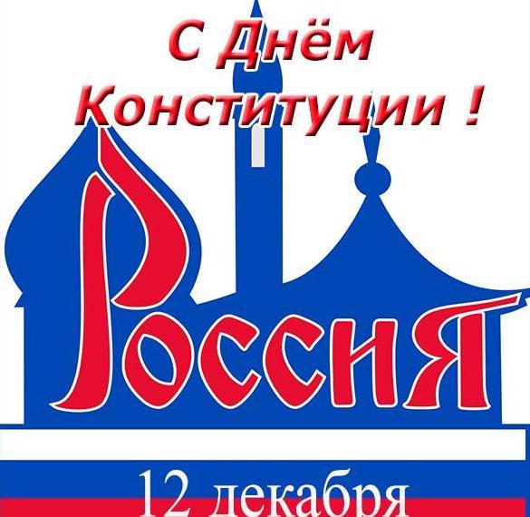 Рисунок к дню конституции РФ