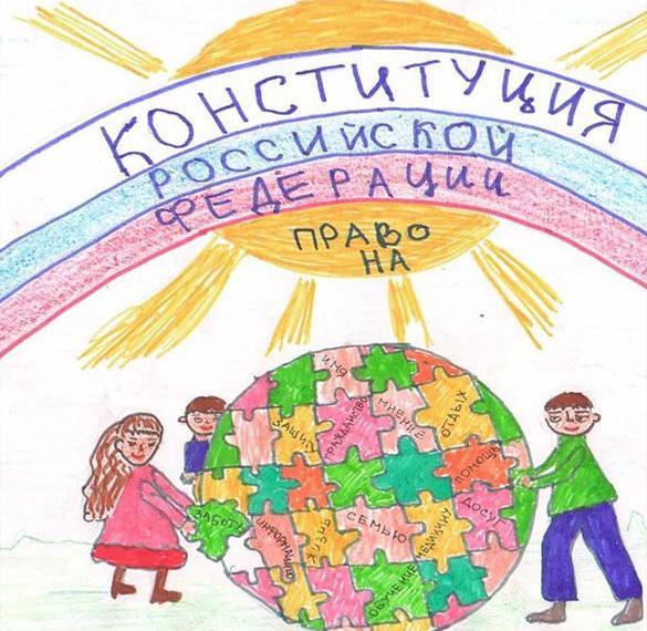 Рисунок к празднику день конституции России