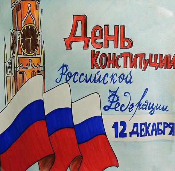 Детский рисунок ко дню конституции России