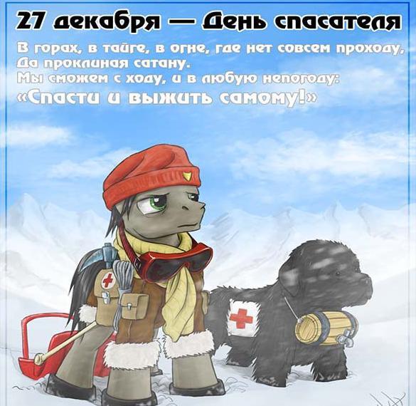 Рисунок ко дню спасателя МЧС