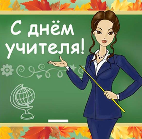 Картинка рисунок на день учителя