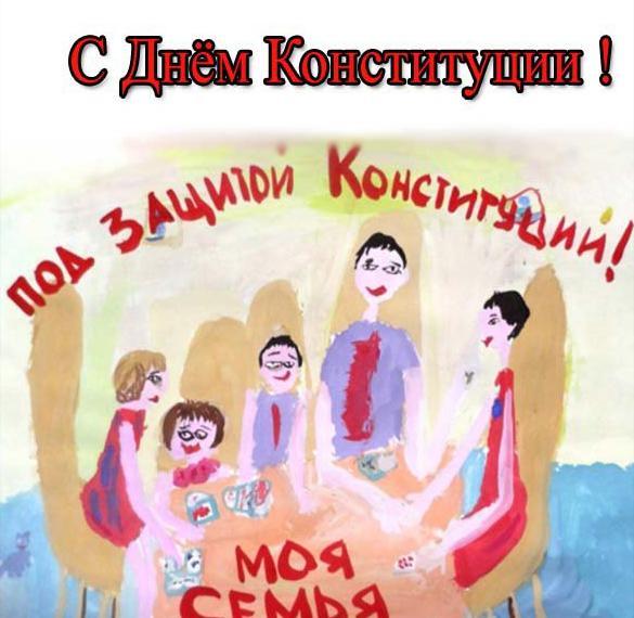 Рисунок на тему день конституции РФ