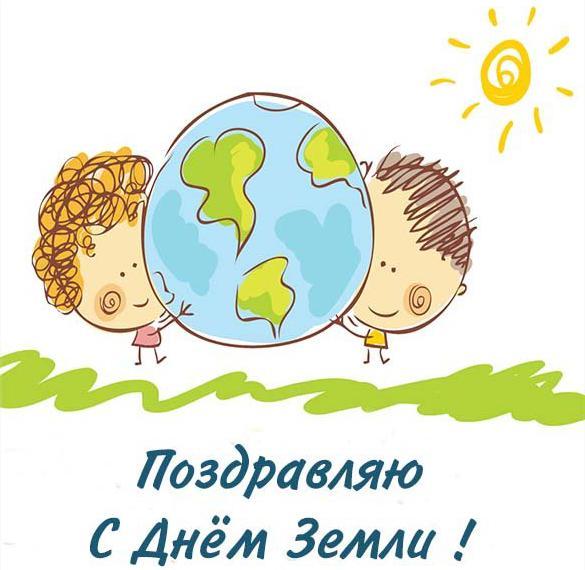 Рисунок на тему день земли