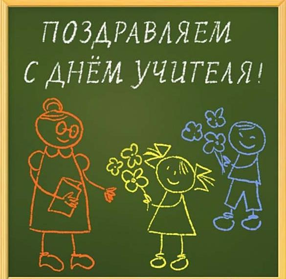 Открытка рисунок к дню учителя