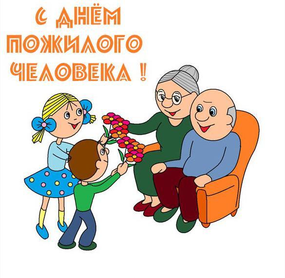 Открытка рисунок к дню пожилого человека