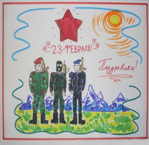 Рисованная открытка к 23 февраля