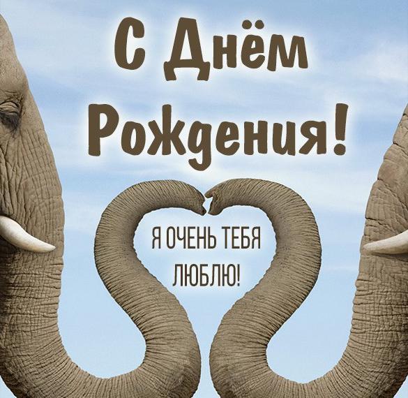 Романтичная открытка с днем рождения