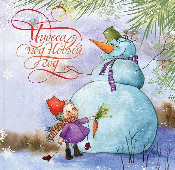 Российская новогодняя открытка