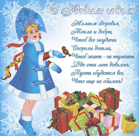 Российская открытка с Новым Годом
