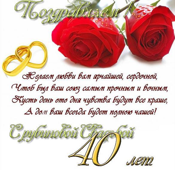 Открытка с рубиновой свадьбой со стихами