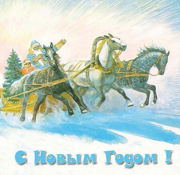 Открытка на Новый год в русском стиле