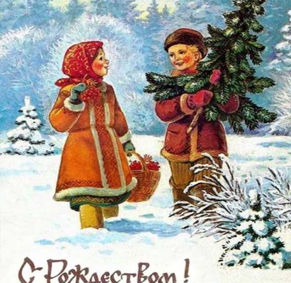 Рождественская открытка в ретро стиле
