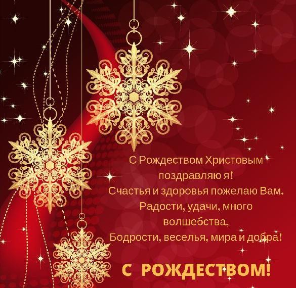 Поздравительная Рождественская картинка