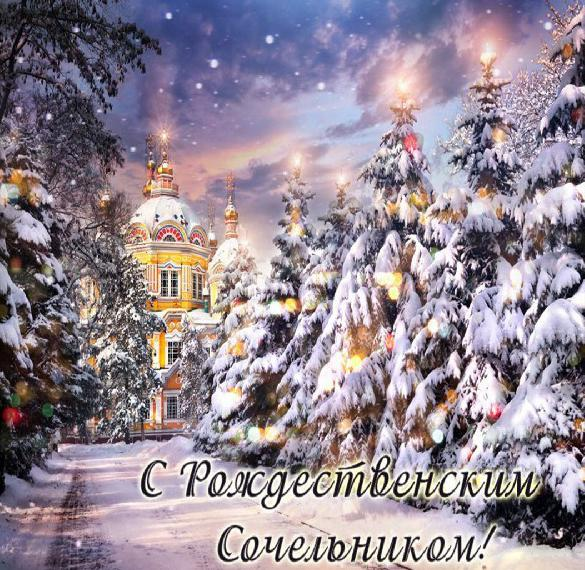 Красивая картинка на Рождественский Сочельник
