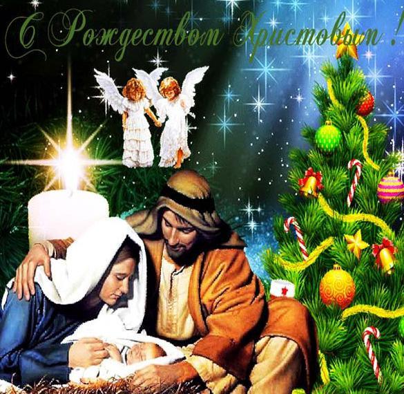 Фото открытка Рождество Христово