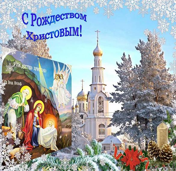 Открытка на Рождество в русском стиле