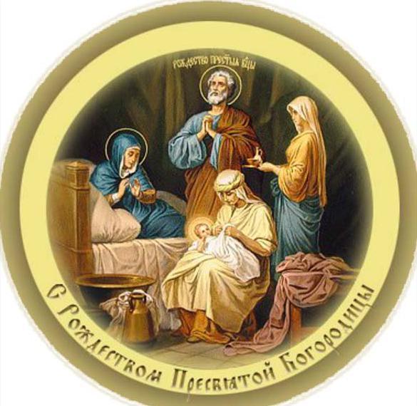 Открытка на Рождество Пресвятой Богородицы на 21 сентября