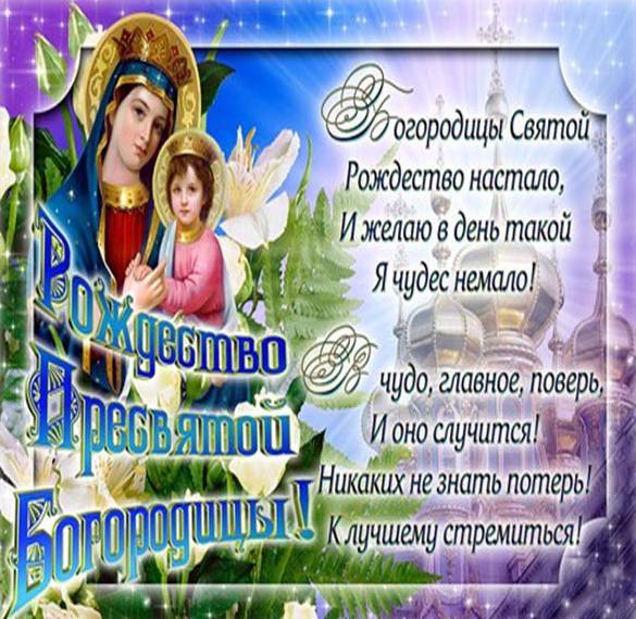 Фото картинка на Рождество Пресвятой Богородицы