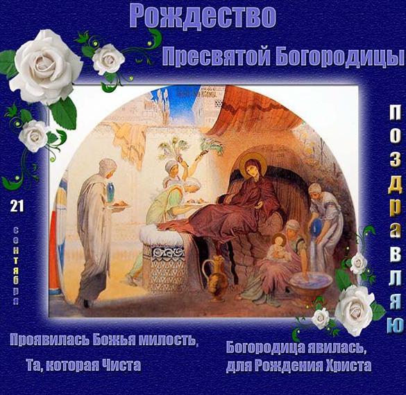 Картинка на Рождество Пресвятой Богородицы