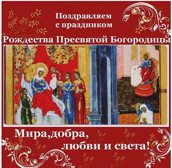 Открытка на Рождество Пресвятой Богородицы с поздравлением