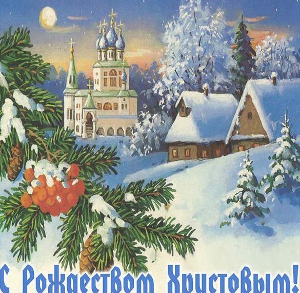 Открытка на Рождество в старом стиле