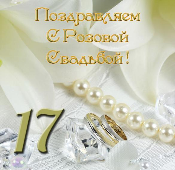 Открытка на годовщину розовой свадьбы